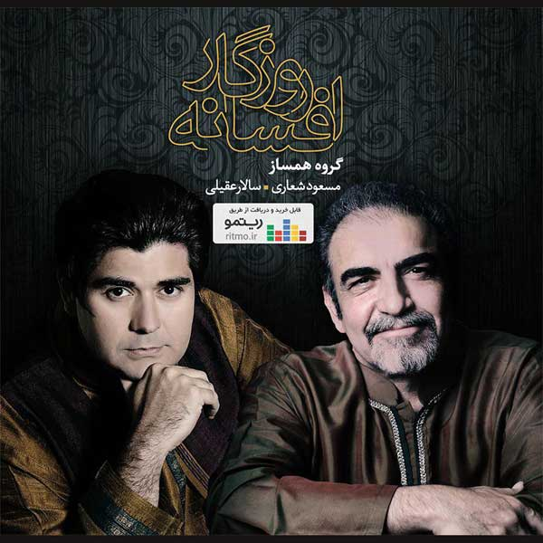 http://ganja2music.com/Image/News/03.97/salaraghiliafsane/salaraghiliafsane600.jpg