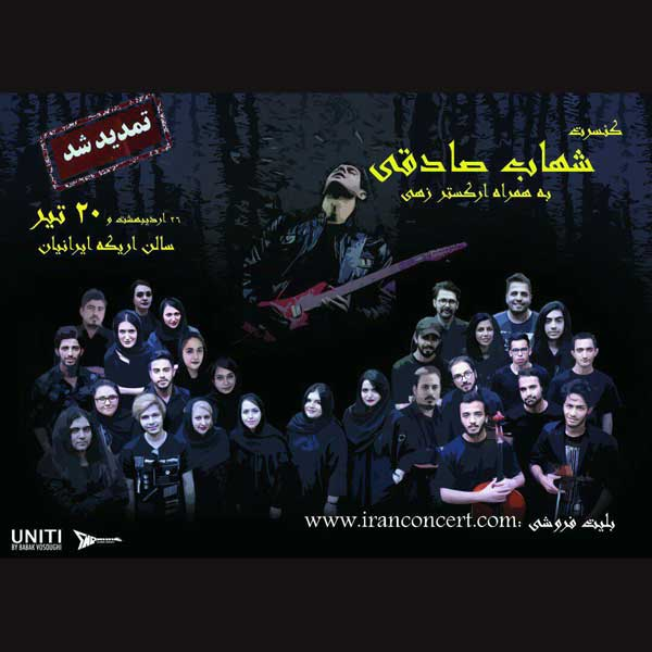 http://ganja2music.com/Image/News/04.97/shahabsadeghicn/shahabsadeghicn600.jpg