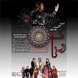«روناک» درتالار سوره حوزه هنری به صحنه می رود