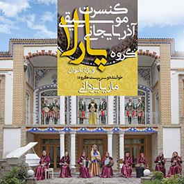 پیچیدن نوای موسیقی آذربایجان توسط بانوان تبریزی در تالار وحدت