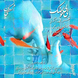 بازیگر ایرانی تصنیف قدیمی از «عارف قزوینی» را خواند