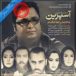 آهنگ جدید محمد رضا مقدم به نام آسپرین منتشر شد